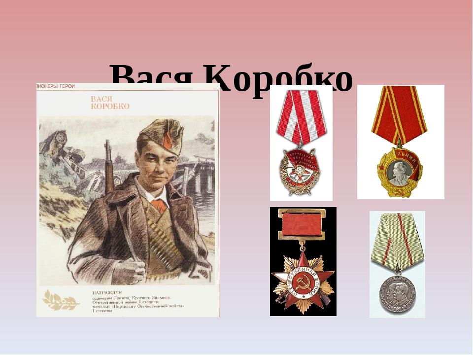 Вася Коробко