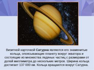 Визитной карточкой Сатурна являются его знаменитые кольца, опоясывающие план