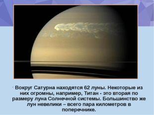 Вокруг Сатурна находятся 62 луны. Некоторые из них огромны, например, Титан