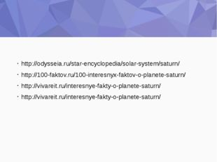 http://odysseia.ru/star-encyclopedia/solar-system/saturn/ http://100-faktov.