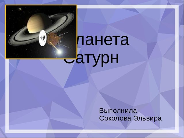 Планета Сатурн Выполнила Соколова Эльвира