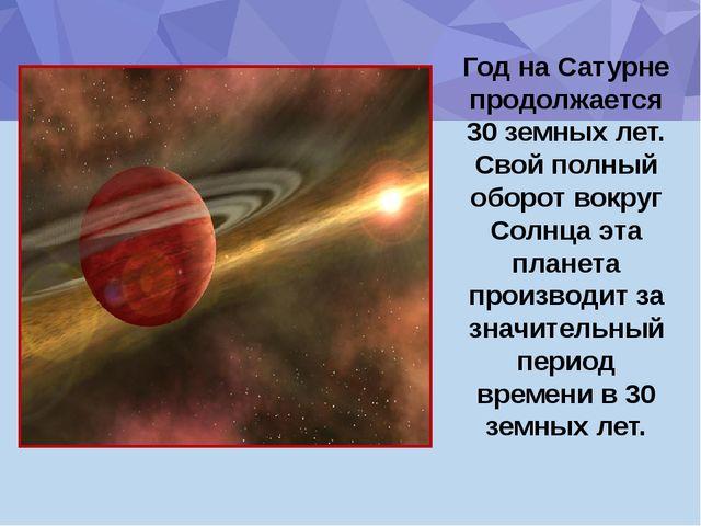 Год на Сатурне продолжается 30 земных лет. Свой полный оборот вокруг Солнца...