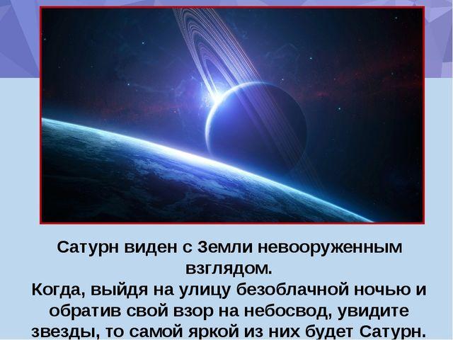 Сатурн виден с Земли невооруженным взглядом. Когда, выйдя на улицу безоблачн...