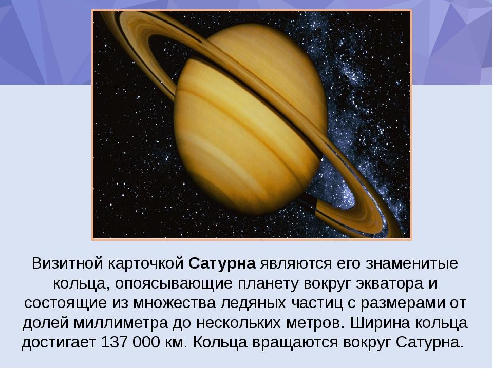 Визитной карточкой Сатурна являются его знаменитые кольца, опоясывающие план...