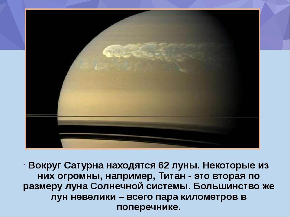 Вокруг Сатурна находятся 62 луны. Некоторые из них огромны, например, Титан...