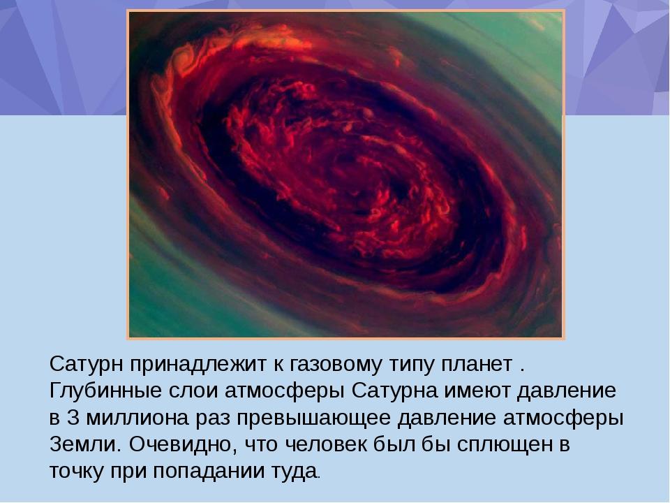 Сатурн принадлежит к газовому типу планет . Глубинные слои атмосферы Сатурна...