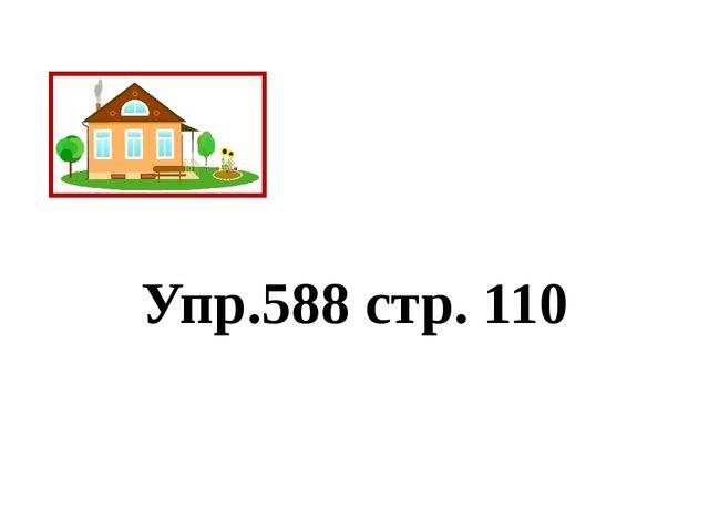 Упр.588 стр. 110