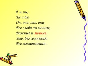 Я и мы, Ты и вы, Он, она, оно, они- Все слова отличные, Важные и личные. Это,