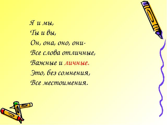Я и мы, Ты и вы, Он, она, оно, они- Все слова отличные, Важные и личные. Это,...