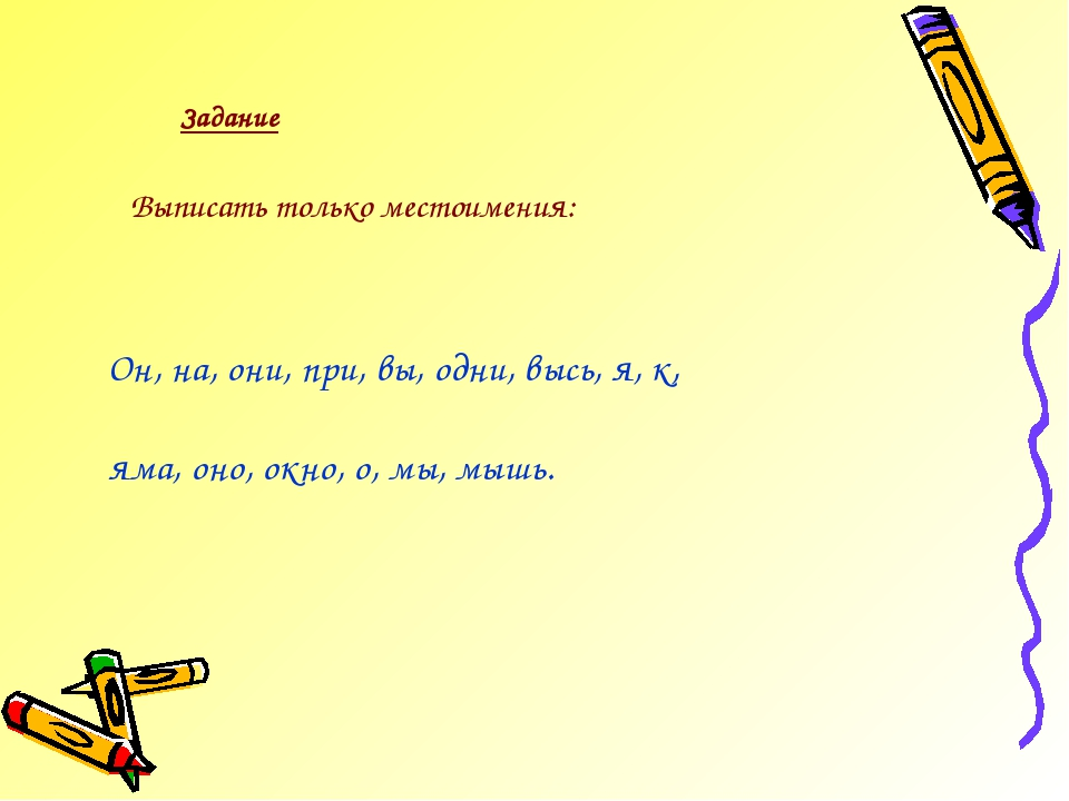 Задание Выписать только местоимения: Он, на, они, при, вы, одни, высь, я, к,...