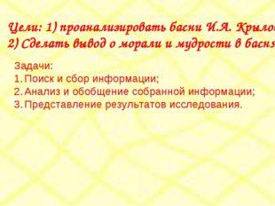 Цели: 1) проанализировать басни И.А. Крылова 2) Сделать вывод о морали и мудр