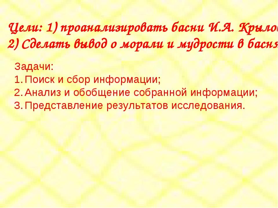 Цели: 1) проанализировать басни И.А. Крылова 2) Сделать вывод о морали и мудр...