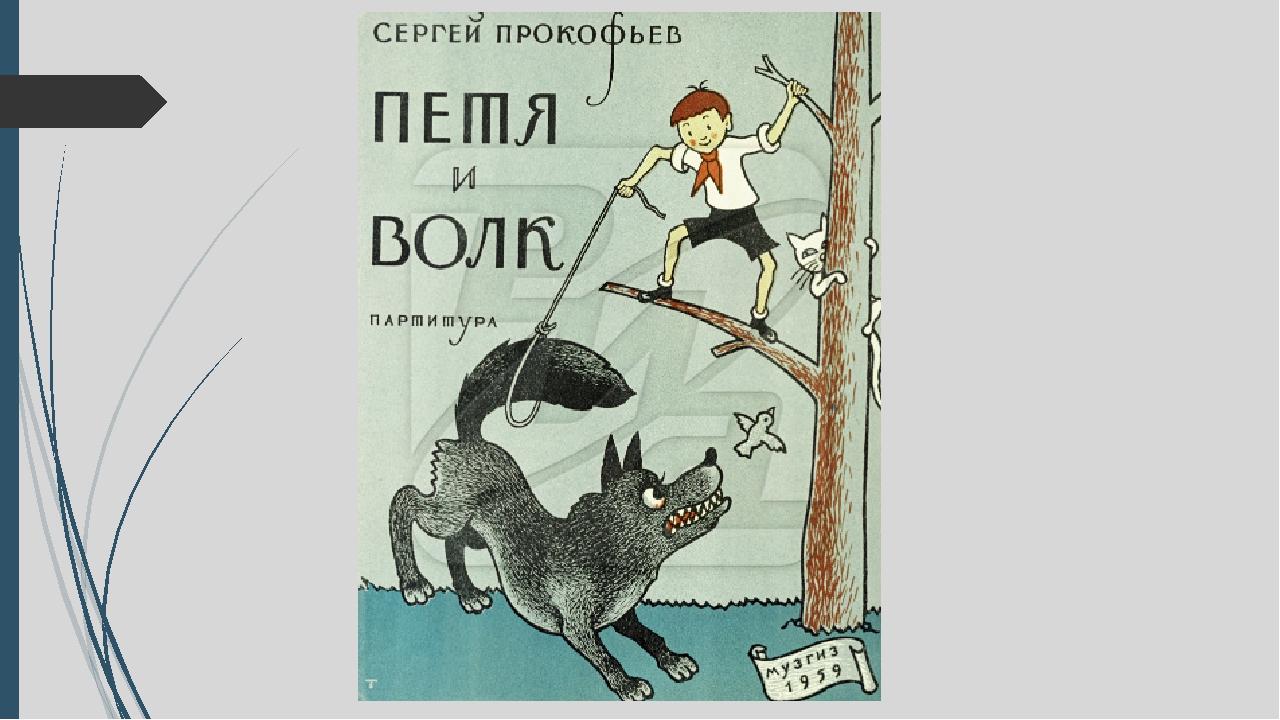 сказка петя и волк рисунок раскраска использованию современных материалов