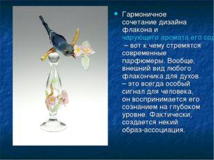 Гармоничное сочетание дизайна флакона и чарующего аромата его содержимого– в
