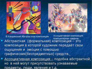 Абстрактная (формальная) композиция – это композиция в которой художник перед