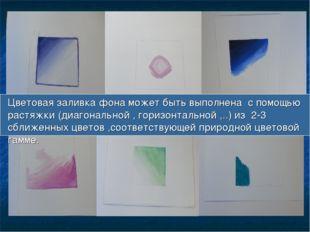 Цветовая заливка фона может быть выполнена с помощью растяжки (диагональной ,