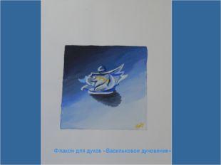 Флакон для духов «Васильковое дуновение»
