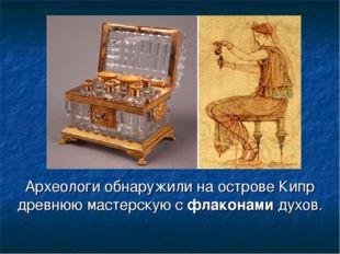 Археологи обнаружили на острове Кипр древнюю мастерскую сфлаконами духов.