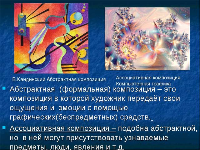 Абстрактная (формальная) композиция – это композиция в которой художник перед...