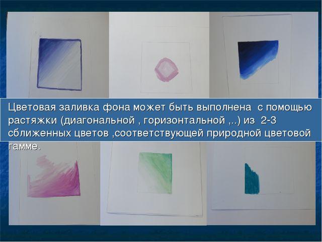 Цветовая заливка фона может быть выполнена с помощью растяжки (диагональной ,...