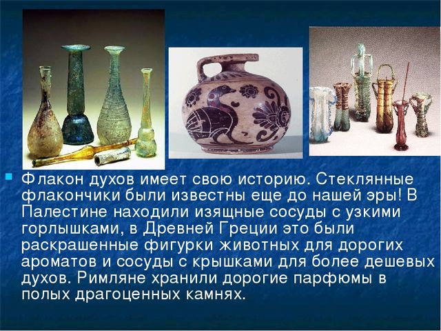 Флакон духов имеет свою историю. Стеклянные флакончики были известны еще до н...