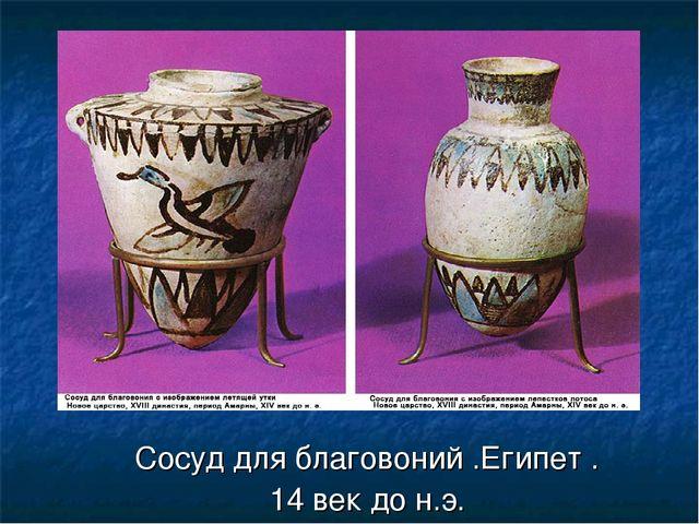 Сосуд для благовоний .Египет . 14 век до н.э.