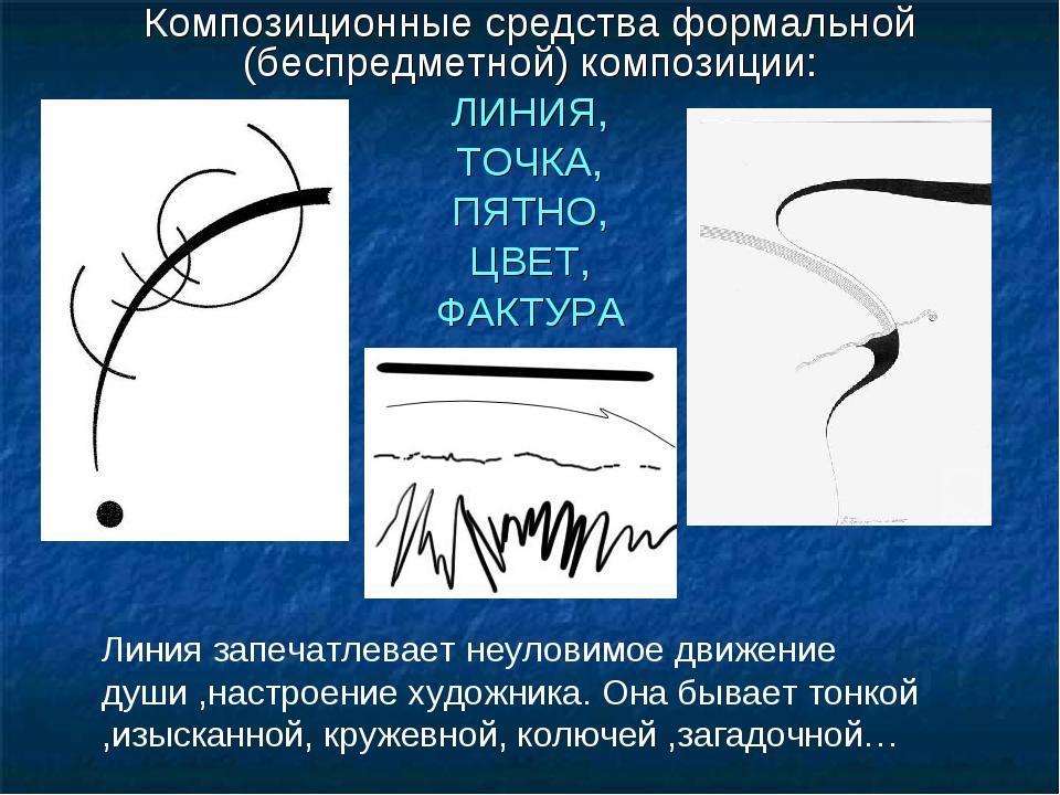 Композиционные средства формальной (беспредметной) композиции: ЛИНИЯ, ТОЧКА,...