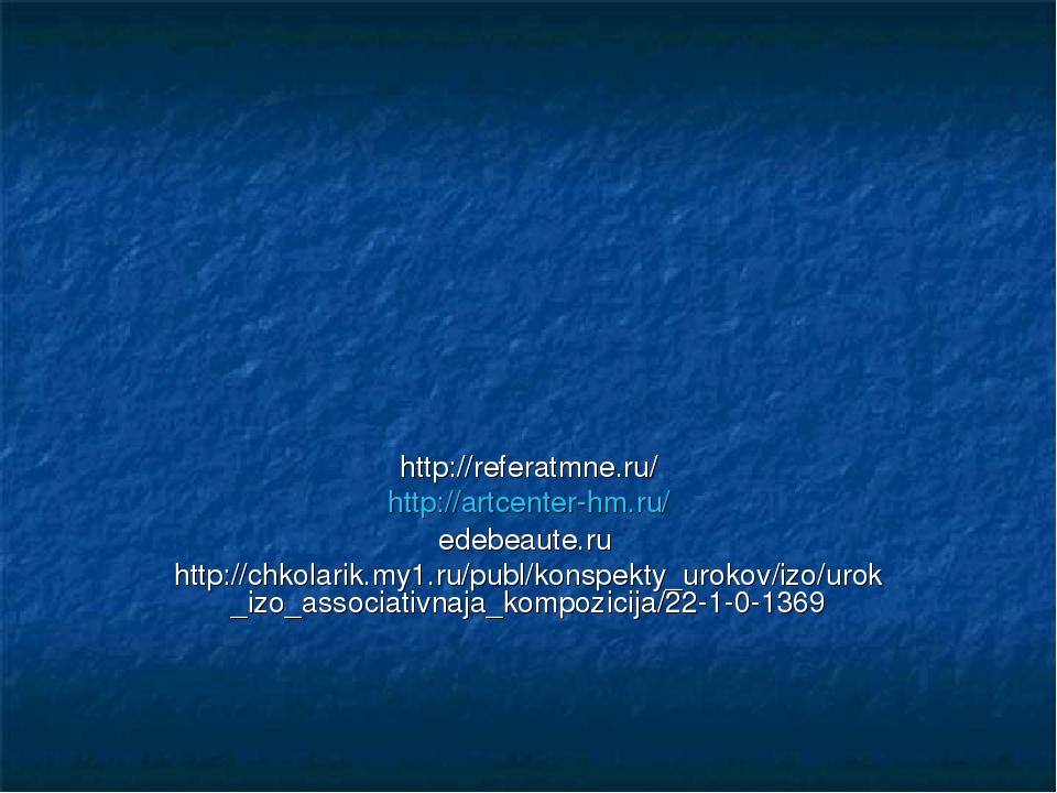 http://referatmne.ru/ http://artcenter-hm.ru/ edebeaute.ru http://chkolarik.m...