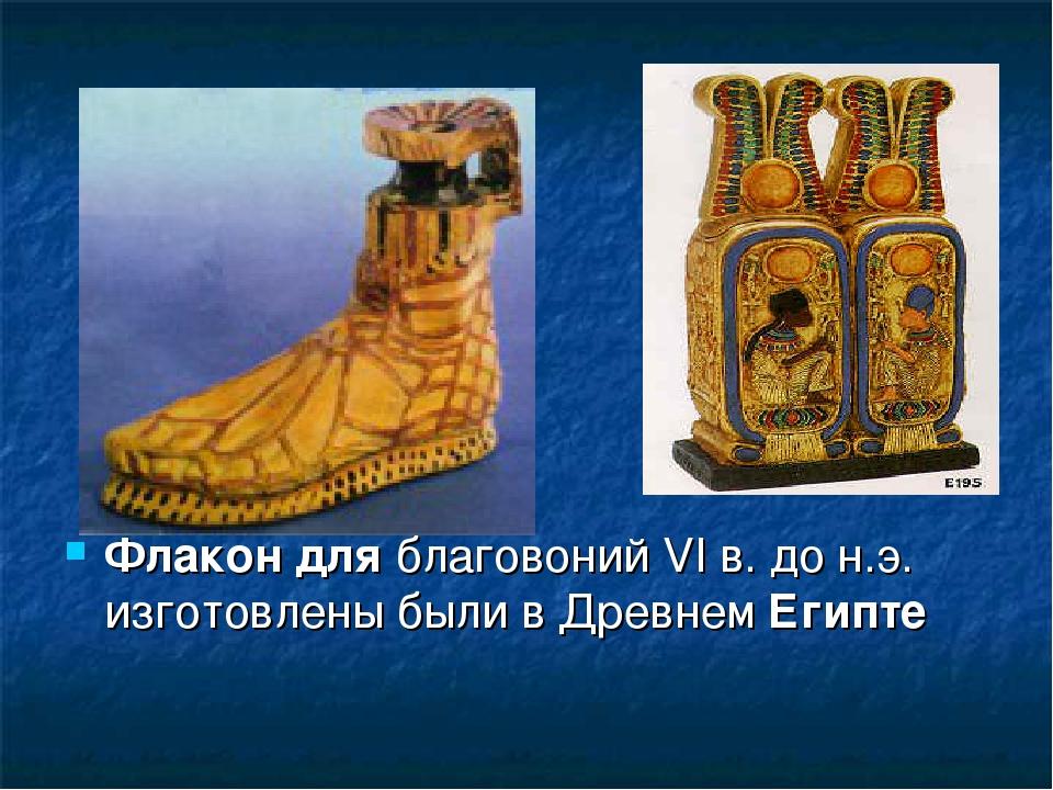 Флакондляблаговоний VI в. до н.э. изготовлены были в Древнем Египте