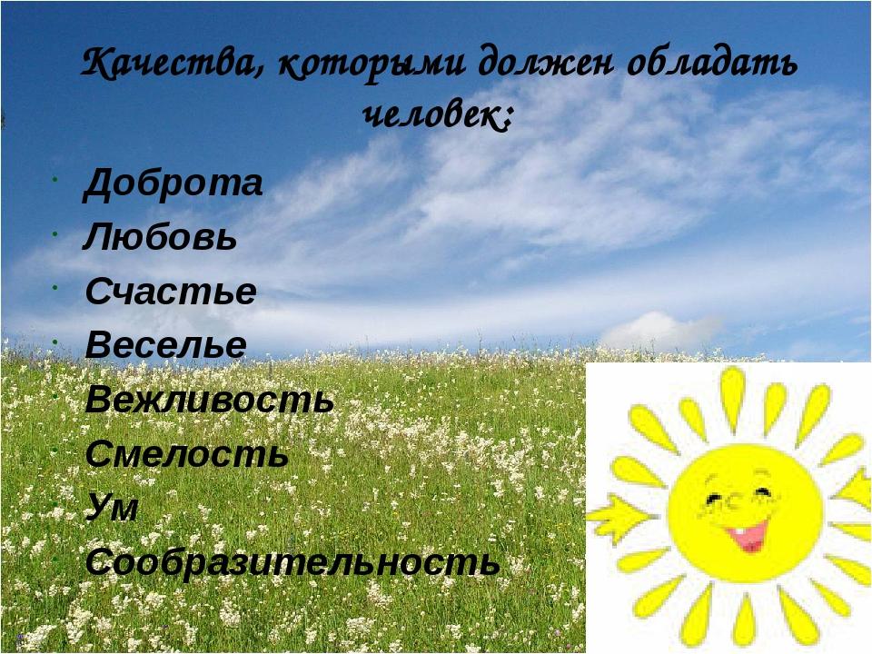 Качества, которыми должен обладать человек: Доброта Любовь Счастье Веселье Ве...