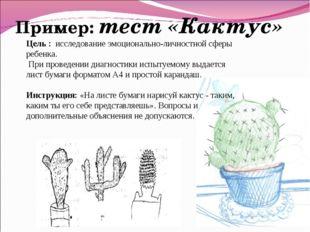 Пример: тест «Кактус» Цель : исследование эмоционально-личностной сферы ребен