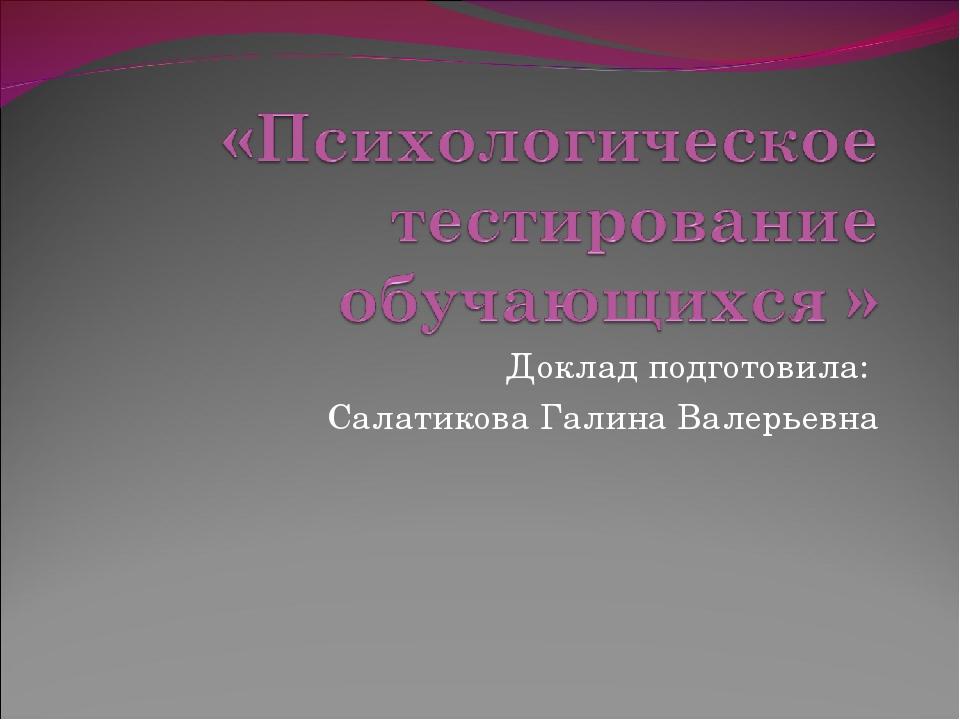 Доклад подготовила: Салатикова Галина Валерьевна
