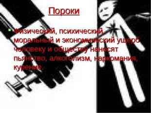 Пороки Физический, психический, моральный и экономический ущерб человеку и об