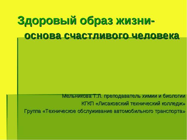 Здоровый образ жизни- основа счастливого человека Мельникова Т.Л. преподавате...