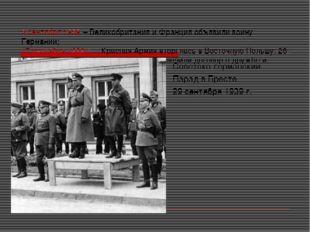 3 сентября 1939 – Великобритания и Франция объявили войну Германии; 17 сентя