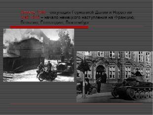 Апрель 1940 - оккупация Германией Дании и Норвегии Май 1940 – начало немецког