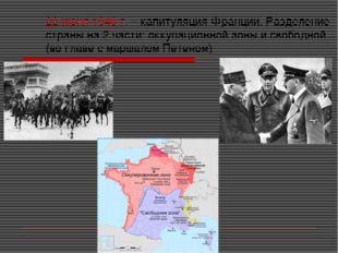 22 июня 1940 г. – капитуляция Франции. Разделение страны на 2 части: оккупаци