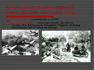 Начало Великой Отечественной войны (22 июня 1941-9 мая 1945) 22 июня 1941 г.