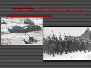 5 декабря 1941 г. – переход советских войск в контрнаступление под Москвой –