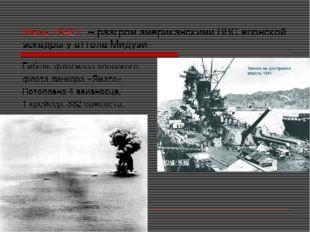 Июнь 1942 г. – разгром американскими ВВС японской эскадры у аттола Мидуэй Гиб