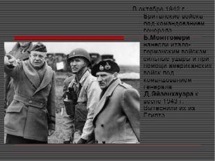 В октябре 1942 г. Британские войска под командованием генерала Б.Монтгомери н
