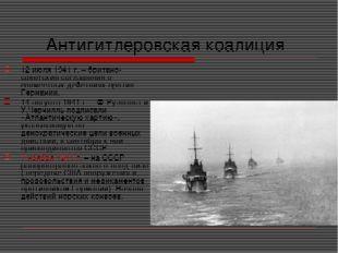 Антигитлеровская коалиция 12 июля 1941 г. – британо-советские соглашения о со