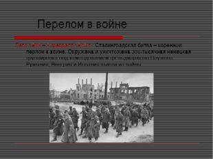Перелом в войне Лето 1942 – 2 февраля 1943 г.: Сталинградская битва – коренн