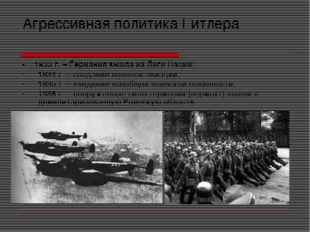 Агрессивная политика Гитлера - 1933 г. – Германия вышла из Лиги Наций; 1934 г