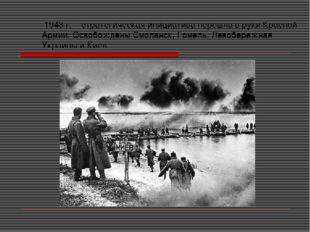 1943 г. – стратегическая инициатива перешла в руки Красной Армии. Освобожден