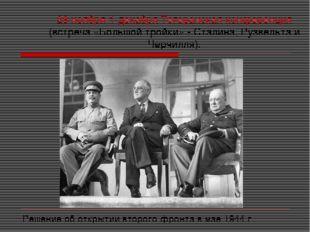 28 ноября-1 декабря Тегеранская конференция (встреча «Большой тройки» - Стали