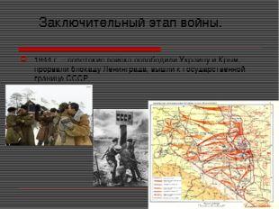 Заключительный этап войны. 1944 г. – советские войска освободили Украину и К