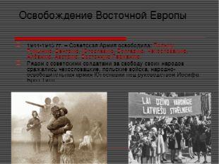 Освобождение Восточной Европы 1944-1945 гг. – Советская Армия освободила: По