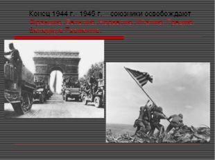Конец 1944 г.- 1945 г. – союзники освобождают Францию, Бельгию, Норвегию, Ита