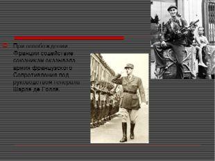 При освобождении Франции содействие союзникам оказывала армия французского Со